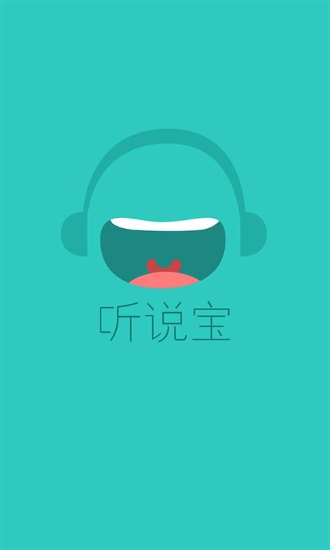 听说宝-北京版