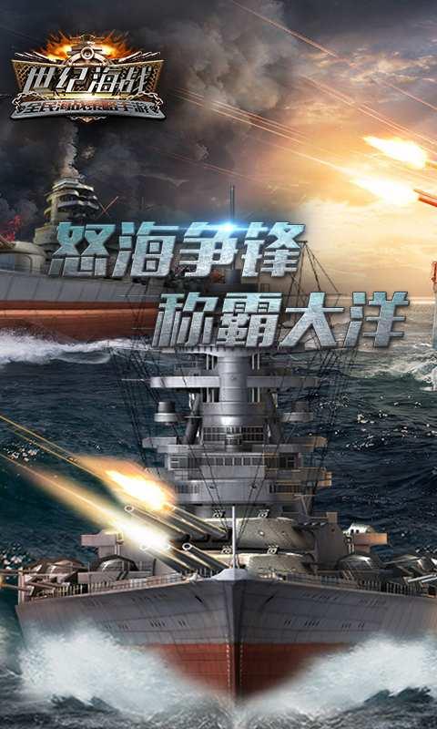 世纪海战截图0