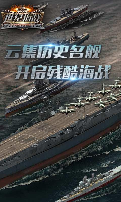 世纪海战截图2