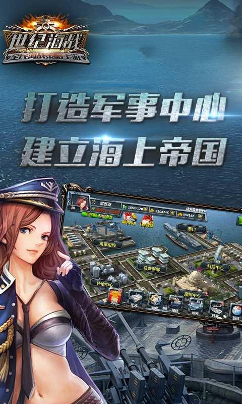 世纪海战截图3