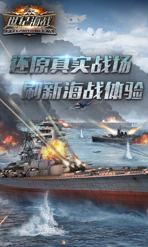 世纪海战截图4