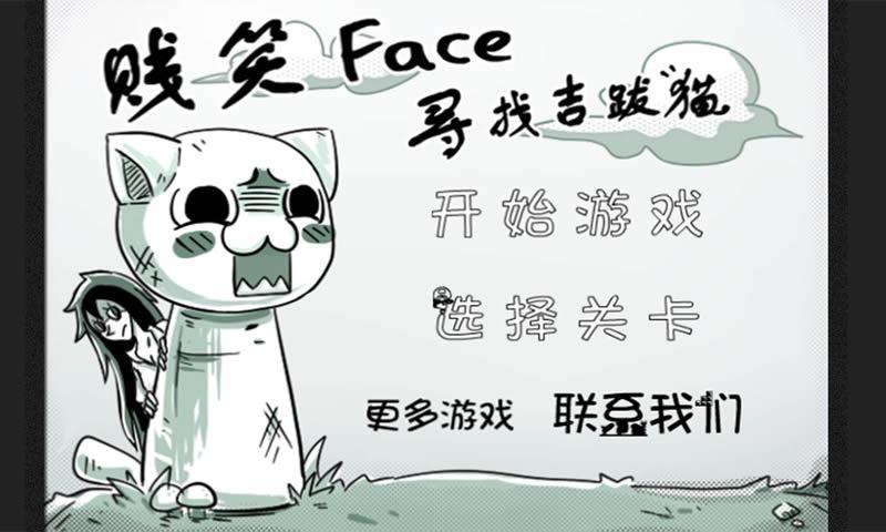 贱笑face寻找吉跋猫截图3