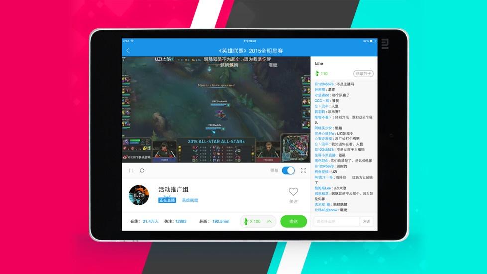 熊猫TV HD