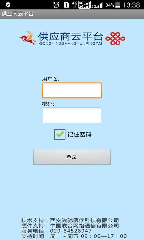 供应商云平台
