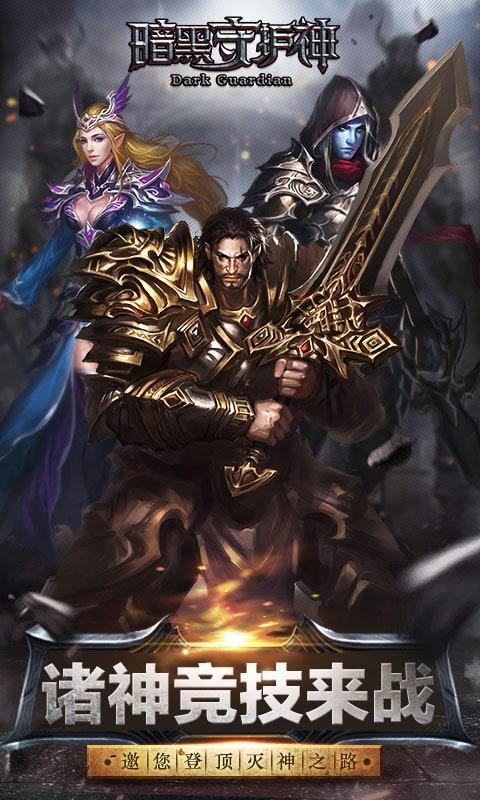 暗黑守护神
