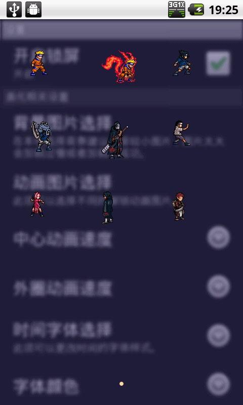 火影忍者酷炫锁屏截图3