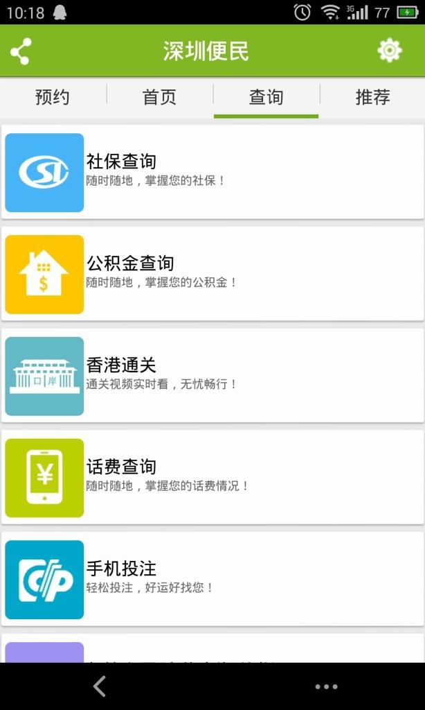 深圳便民截图1