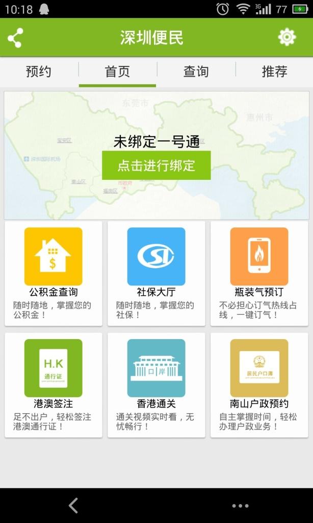 深圳便民截图2