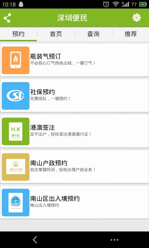 深圳便民截图3