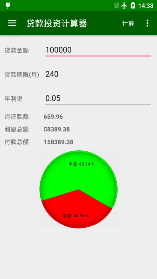 贷款投资计算器截图0