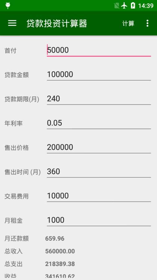 贷款投资计算器截图1