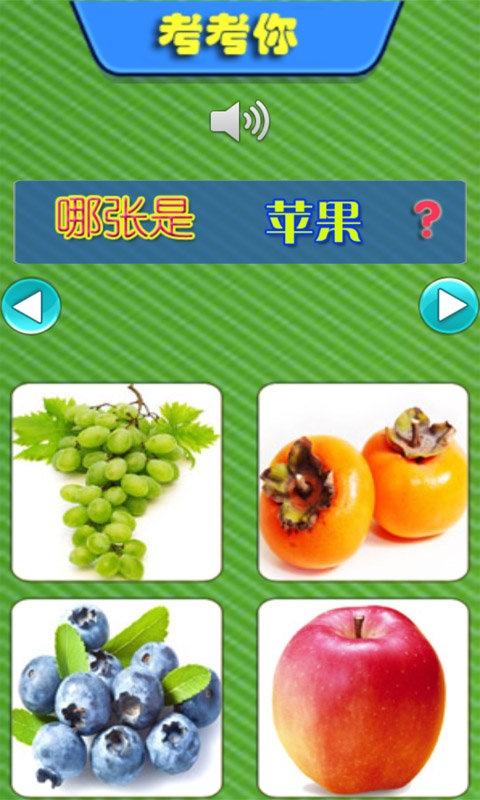 儿童教育之识水果截图2
