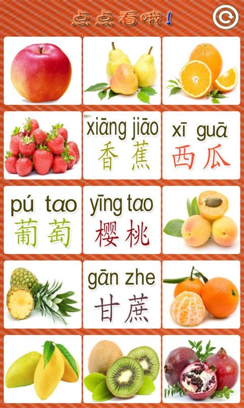 儿童教育之识水果截图3