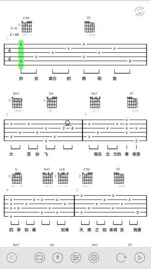 免费吉他谱截图1