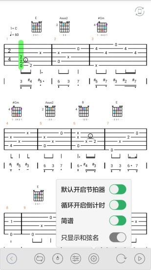 免费吉他谱截图3