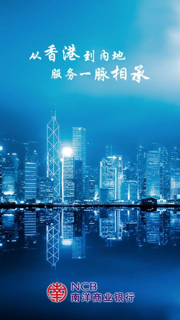 南洋商业银行(中国)