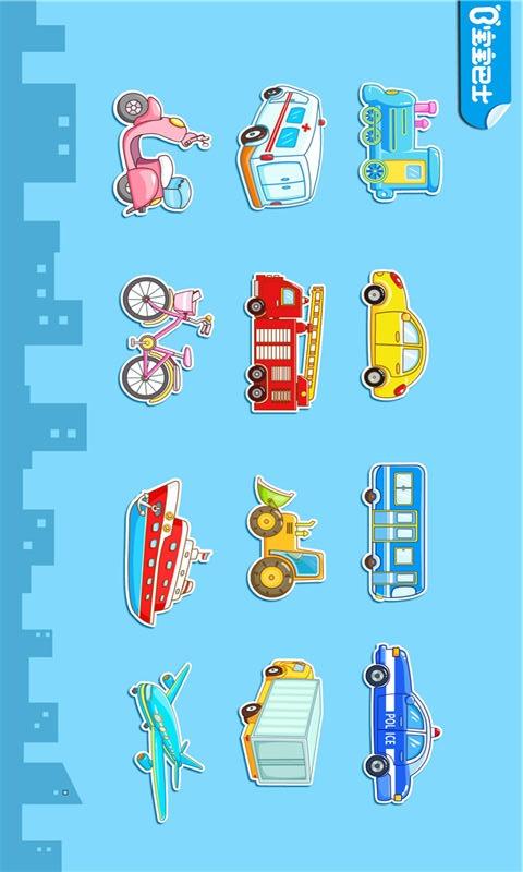 交通工具-宝宝巴士