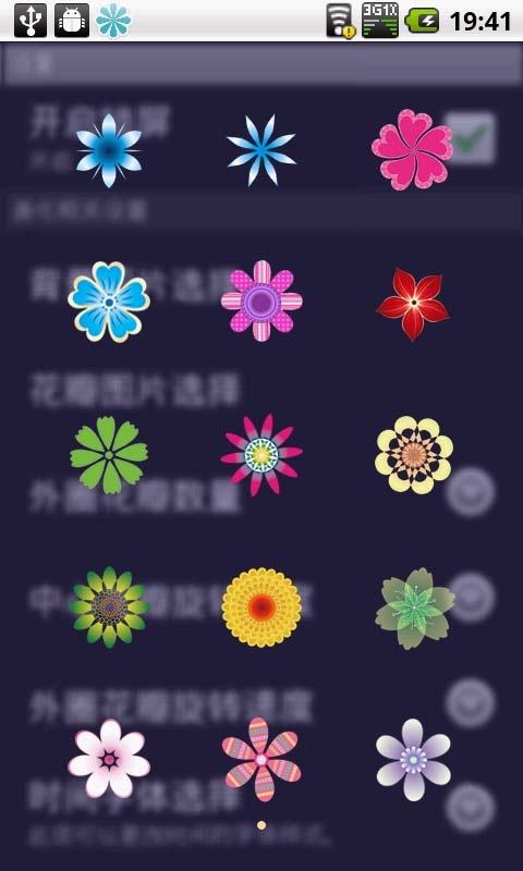 非主流花瓣锁屏截图3