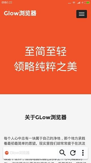 Glow浏览器截图0