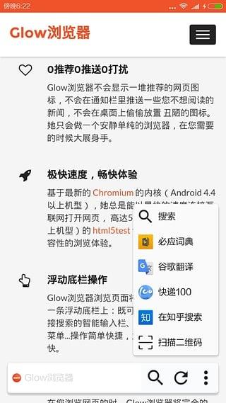 Glow浏览器截图1