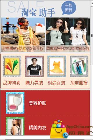 STAGE行動購物SHOW Mall:指標潮流品牌首選 ... - Mobile Action