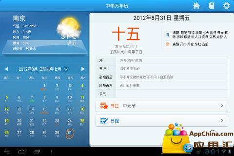 中华万年历-日历 农历 天气 节日 日程
