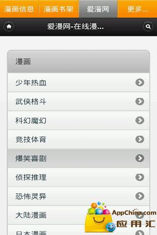 李逵闹东京 書籍 App-愛順發玩APP