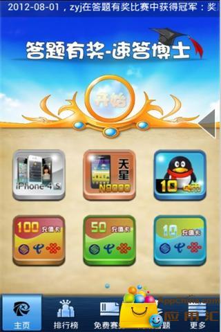 金鐘50 on the App Store - iTunes - Apple