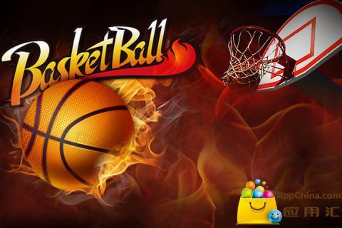 篮球火截图1