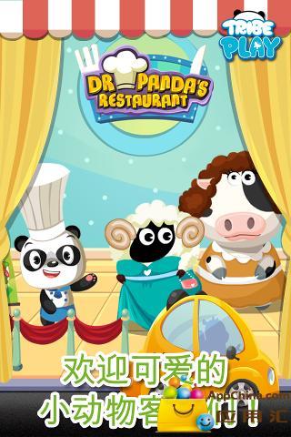 Dr. Panda 餐厅 – 免费版