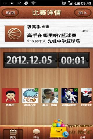 篮球汇|玩社交App免費|玩APPs