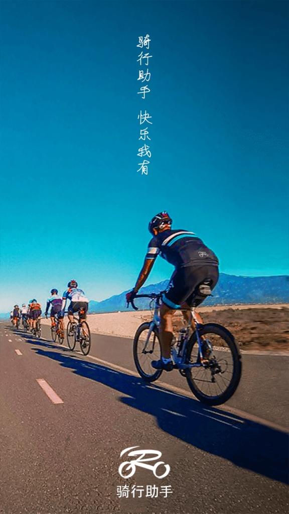 骑行助手-组团约骑路书分享