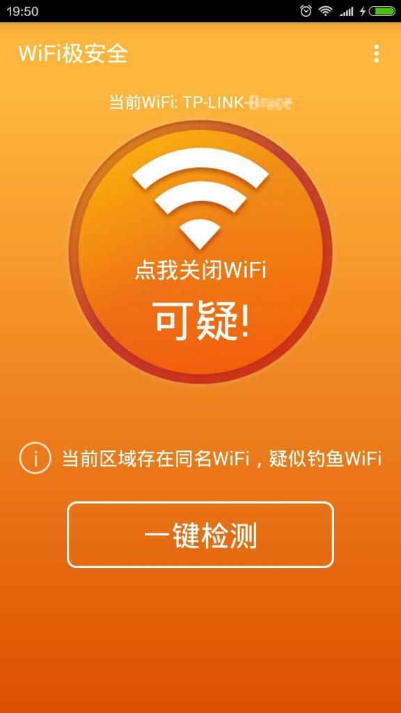 WiFi极安全截图0