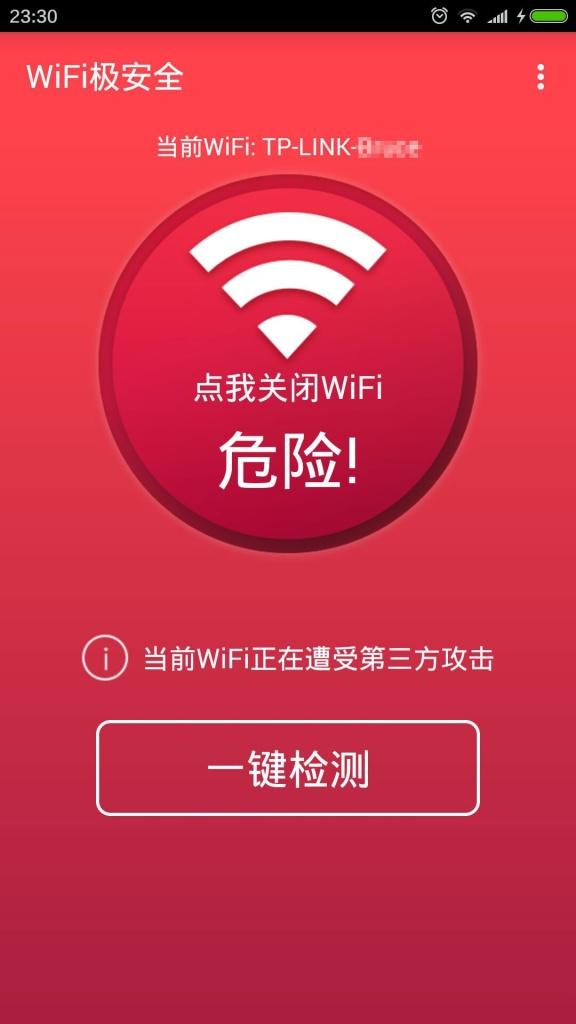 WiFi极安全截图1