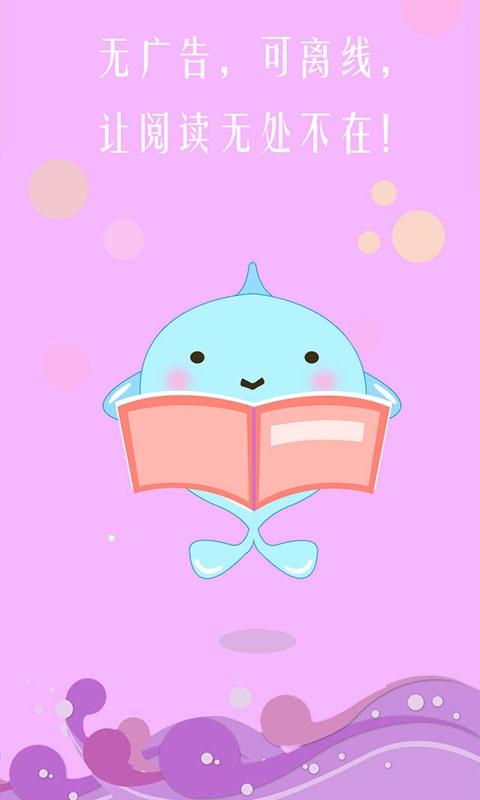 免费小说阅读器截图3