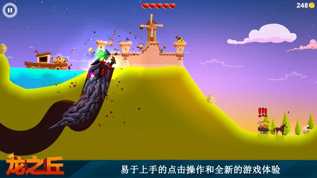 龙之丘截图4