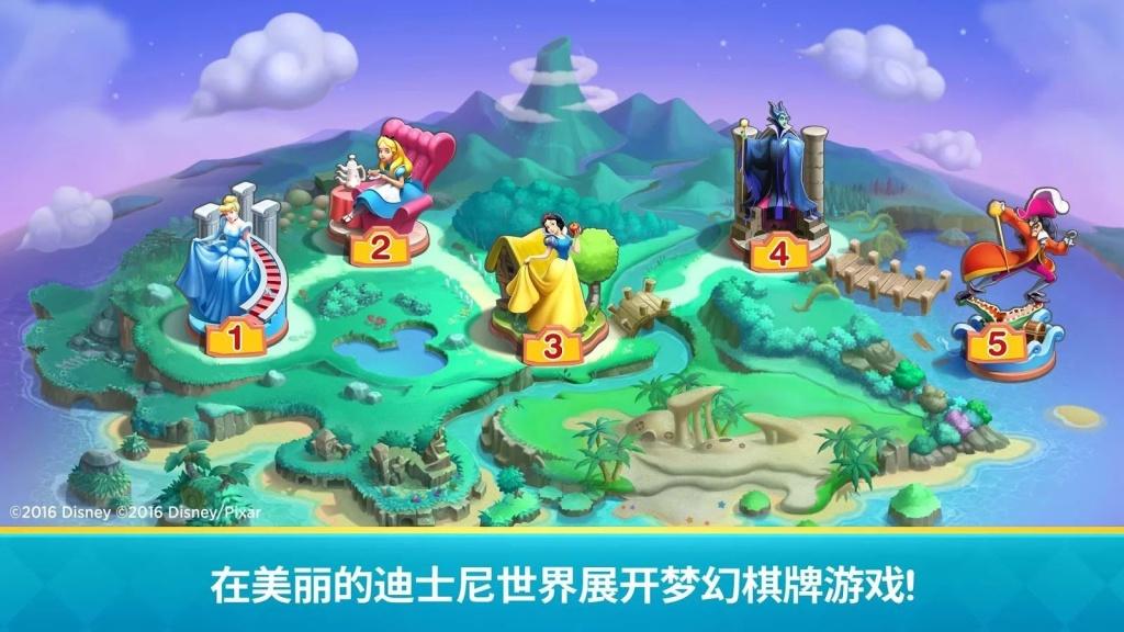 迪士尼魔法骰子截图4