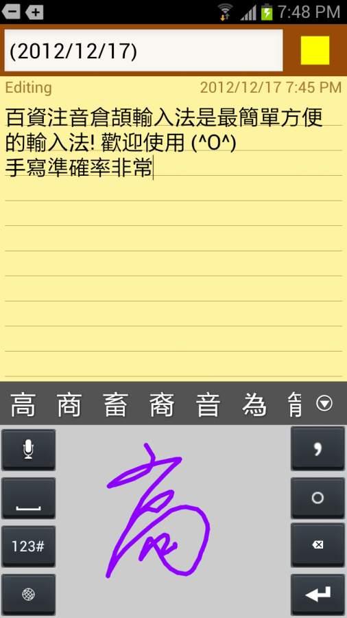 百资繁体中文输入法(注音仓颉手写速成)