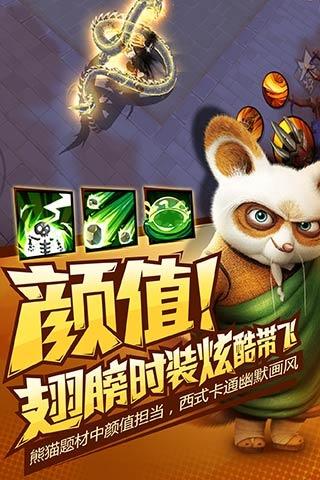 功夫熊猫3截图2