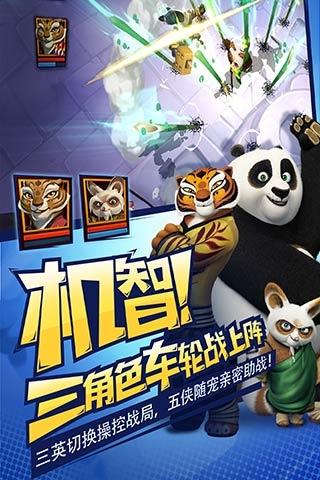 功夫熊猫3截图3
