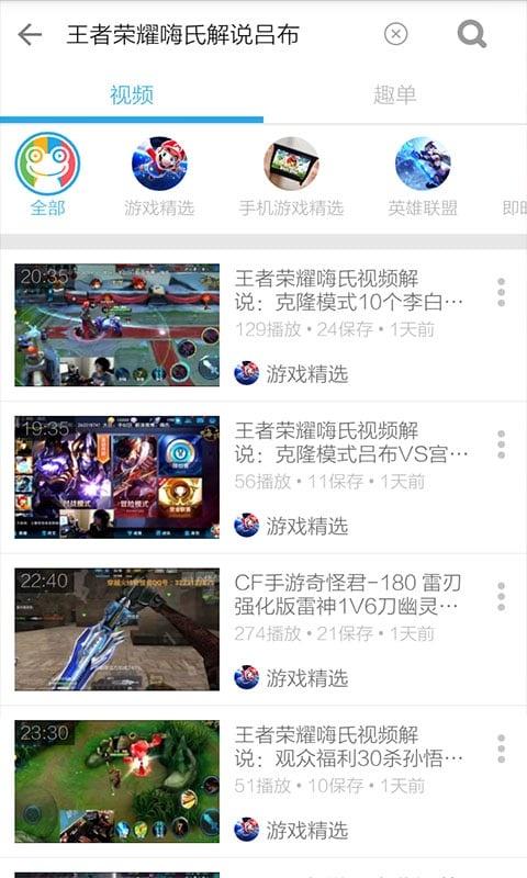 王者荣耀视频截图1