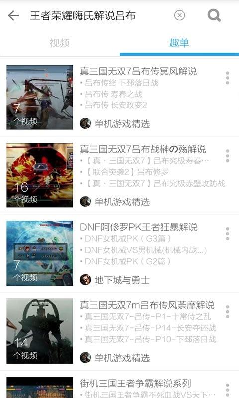 王者荣耀视频截图2