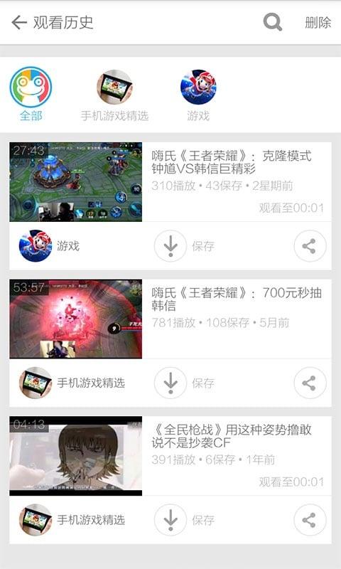 王者荣耀视频截图4