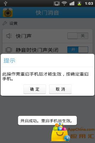 玩攝影App 快门消音免費 APP試玩