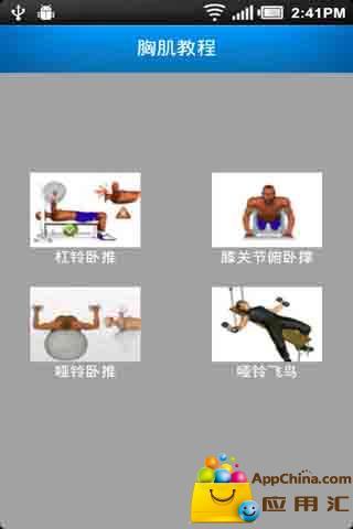 健身动画教程截图1