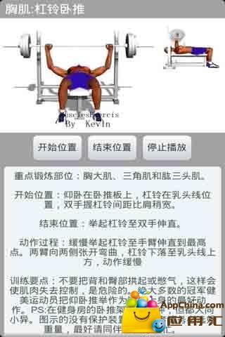 健身动画教程截图2