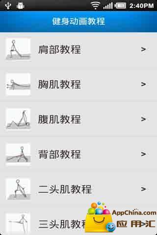 健身动画教程截图4
