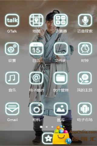 E桌面主题:轩辕剑之陈靖仇截图3