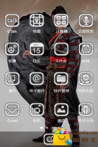 E桌面主题:轩辕剑之宇文拓截图3