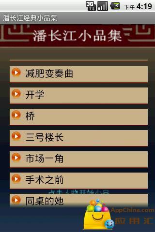 潘长江经典小品集